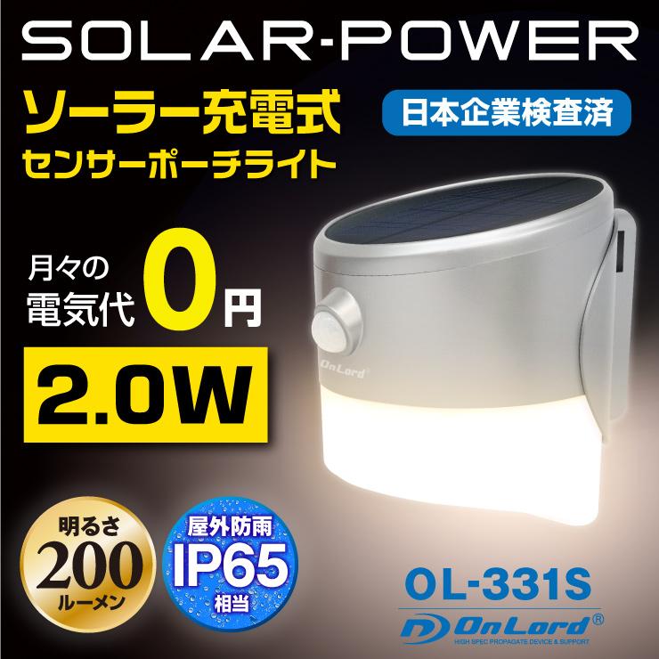 センサーライト ソーラーライト LEDセンサーポーチライト 屋外 ガーデンライト オンロード(OL-331S)