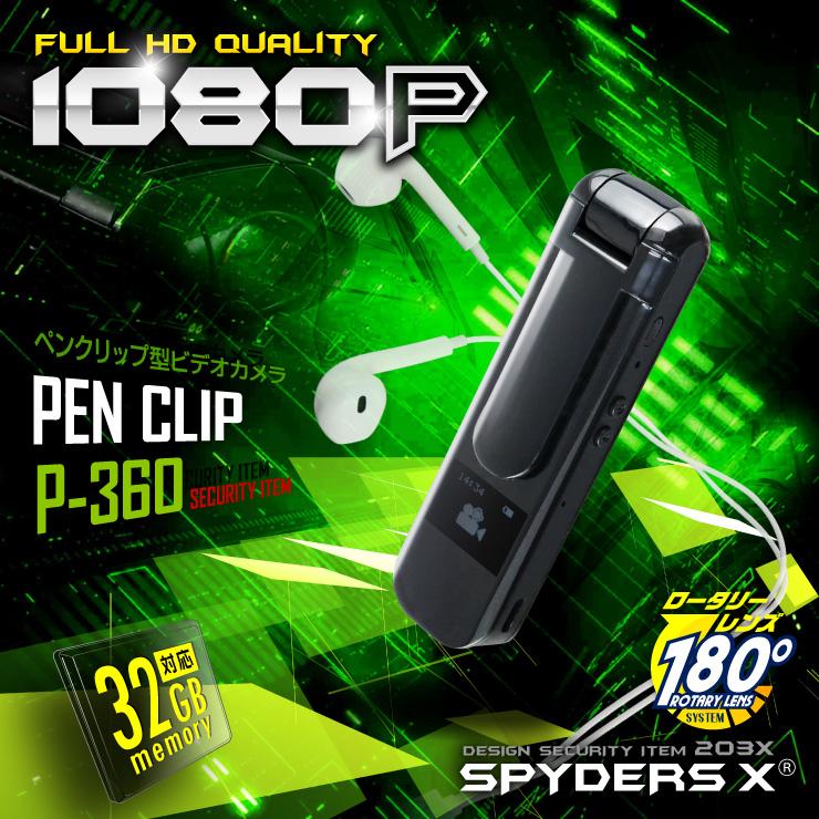 ペンクリップ型カメラ 小型カメラ スパイダーズX (P-360)