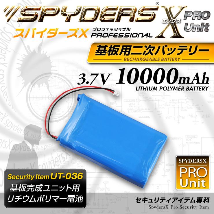 小型カメラ 基板完成ユニット用二次バッテリー リチウムポリマー電池 3.7V 10000mAh (UT-036)