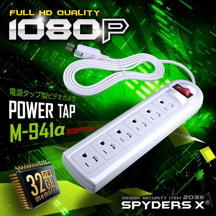 電源タップ型カメラ 小型カメラ スパイダーズX (M-941α) スパイカメラ 1080P 簡単操作 動体検知 32GB内蔵