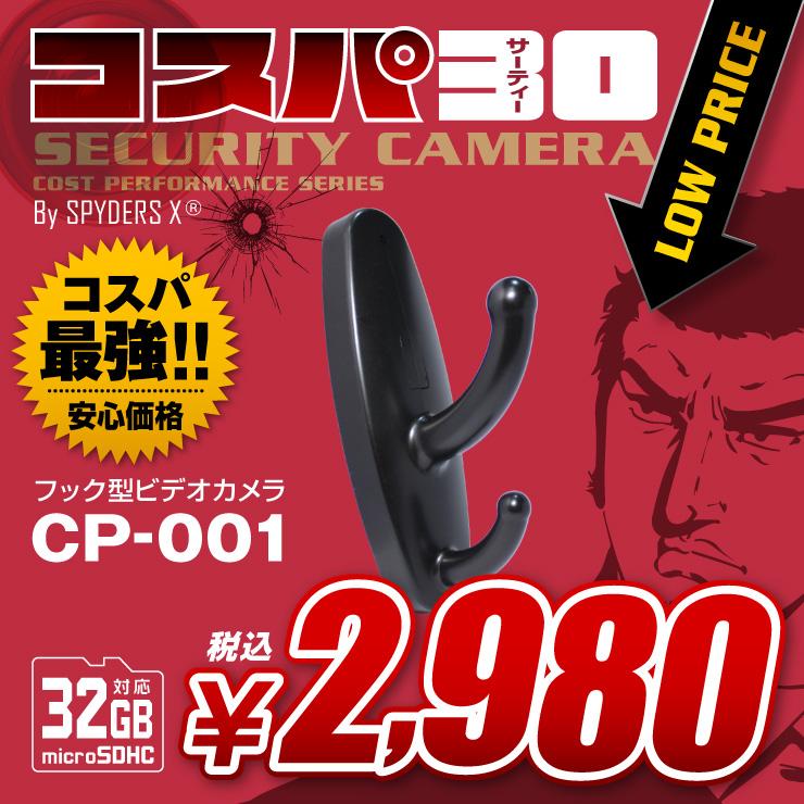 フック型カメラ 小型カメラ スパイダーズX コスパ30 (CP-001) スパイカメラ 動体検知 32GB対応