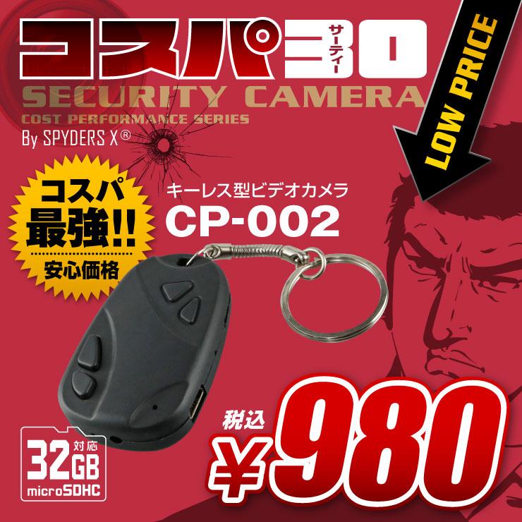 キーレス型ビデオカメラ 小型カメラ スパイダーズX コスパ30 (CP-002) スパイカメラ  32GB対応