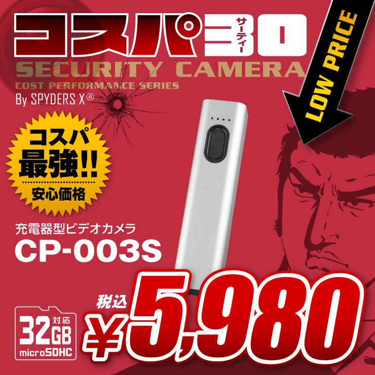 充電器型小型カメラ