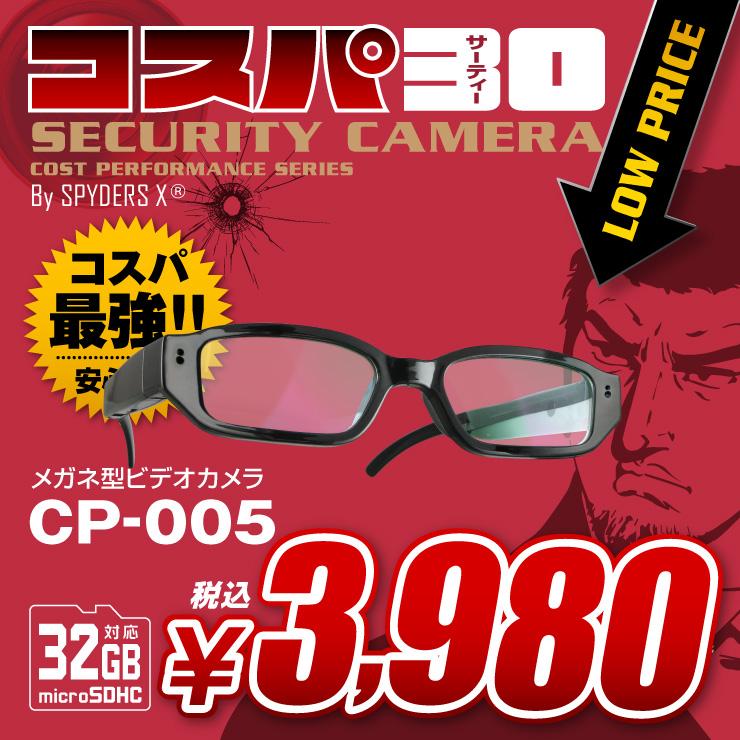 メガネ型カメラ 小型カメラ スパイダーズX コスパ30 (CP-005)