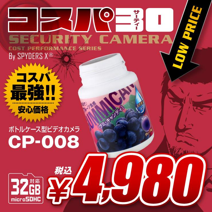 ボトルケース型 ガムボトル 小型カメラ スパイダーズX コスパ30 (CP-008)