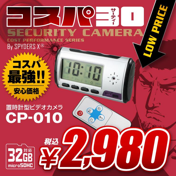 スパイダーズX(コスパ30) CP-010