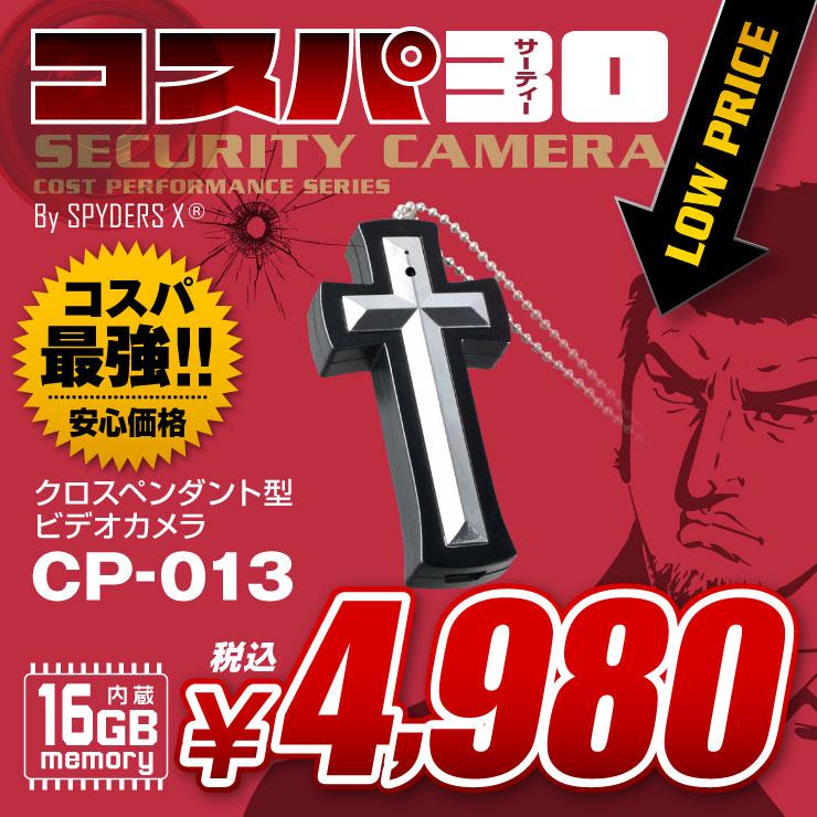 ペンダント型カメラ(コスパ30) CP-013