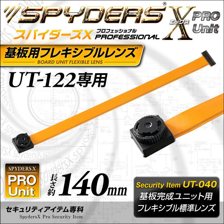 スパイダーズX PRO 小型カメラ 基板完成ユニット用フレキシブル標準レンズ UT-122専用 長さ約140mm UT-040