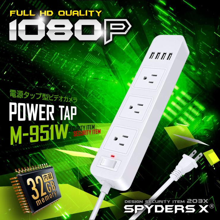スパイダーズX 小型カメラ コンセント型カメラ 電源タップ型カメラ 防犯カメラ ホワイト 1080P 32GB内蔵 スパイカメラ M-951W