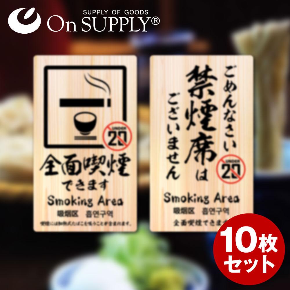 オンサプライ(On SUPPLY) 禁煙 分煙 受動喫煙防止対策 ステッカー 木目調 多言語対応 全面喫煙 OS-456 10枚組セット (ゆうパケット対応)