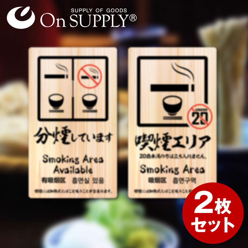 オンサプライ(On SUPPLY) 禁煙 分煙 受動喫煙防止対策 ステッカー 木目調 多言語対応 分煙エリア OS-457 2枚組セット (ゆうパケット対応)