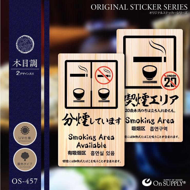 オンサプライ(On SUPPLY) 禁煙 分煙 受動喫煙防止対策 ステッカー 木目調 多言語対応 分煙エリア OS-457 (ゆうパケット対応)