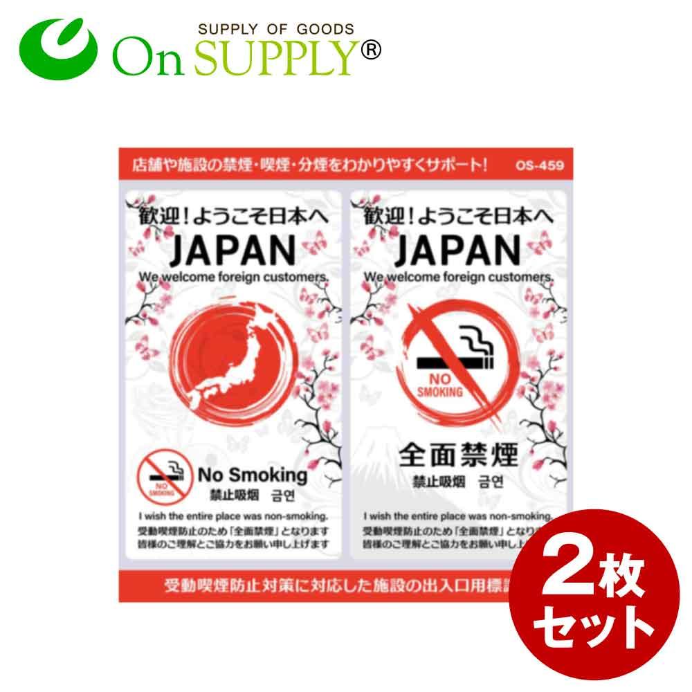 オンサプライ(On SUPPLY) 禁煙 分煙 受動喫煙防止対策 ステッカー JAPAN 多言語対応 全面禁煙  OS-459 2枚組セット (ゆうパケット対応)