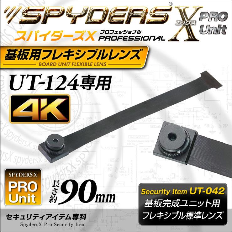 スパイダーズX PRO 小型カメラ 基板ユニット用 標準4Kレンズ UT-124専用 視野角60° 長さ約90mm UT-042
