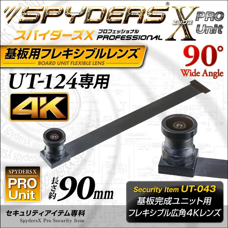 スパイダーズX PRO 小型カメラ 基板ユニット用 広角4Kレンズ UT-124専用 視野角90° 長さ約90mm UT-043