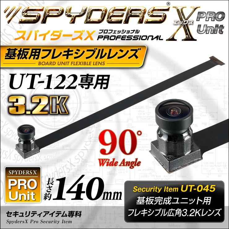 スパイダーズX PRO 小型カメラ 基板ユニット用 広角3.2Kレンズ UT-122専用 視野角90° 長さ約140mm UT-045(ゆうパケット対応)