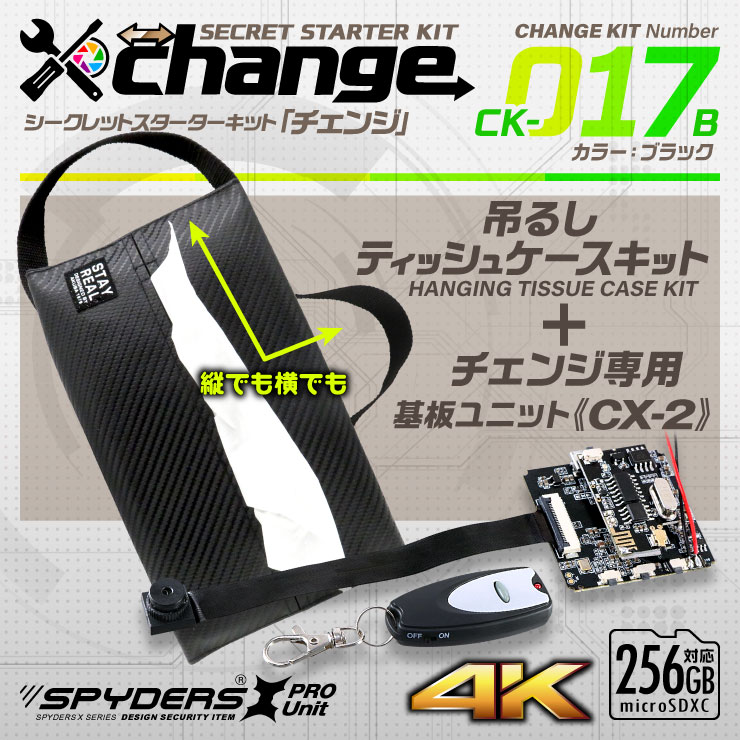 スパイダーズX change 小型カメラ 吊るしティッシュケース ブラック シークレットキット 防犯カメラ 4K スパイカメラ CK-017B