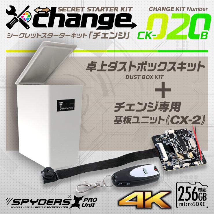 スパイダーズX change 4K 小型カメラ カモフラージュカメラ 自作セット 卓上ダストボックス スパイカメラ CK-020B