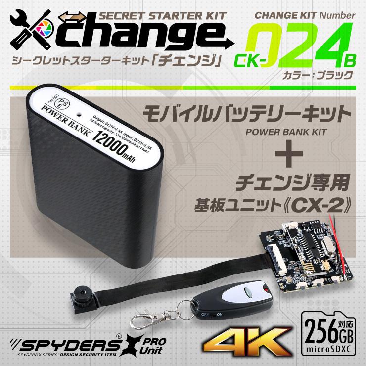 スパイダーズX change 4K 小型カメラ 自作キット モバイルバッテリー ブラック 防犯カメラ スパイカメラ CK-024B