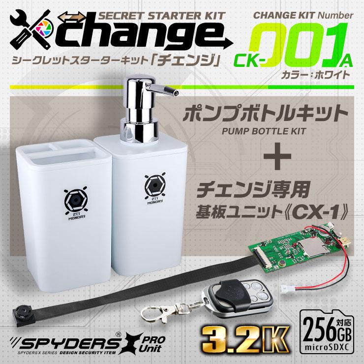 【changeキット購入CP対象商品 今だけ64GBのSDカード付き】スパイダーズX change 小型カメラ 自作セット ポンプボトル ホワイト 防犯カメラ 3.2K スパイカメラ CK-001A