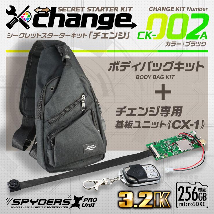 【changeキット購入CP対象商品 今だけ64GBのSDカード付き】スパイダーズX change 小型カメラ 自作セット ボディバッグ ブラック 防犯カメラ 3.2K スパイカメラ CK-002A
