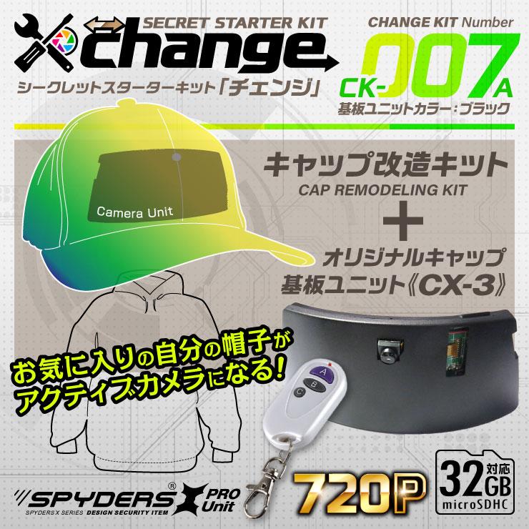 スパイダーズX change 小型カメラ 自作セット カモフラージュカメラ キャップ基板ユニット 帽子改造キット 720P スパイカメラ CK-007A