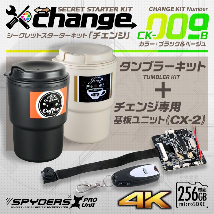スパイダーズX change 小型カメラ タンブラー ブラック&ベージュCK-009B