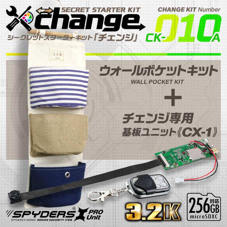 【changeキット購入CP対象商品 今だけ64GBのSDカード付き】スパイダーズX change 小型カメラ 自作セット ウォールポケット ホワイト 防犯カメラ 3.2K スパイカメラ CK-010A
