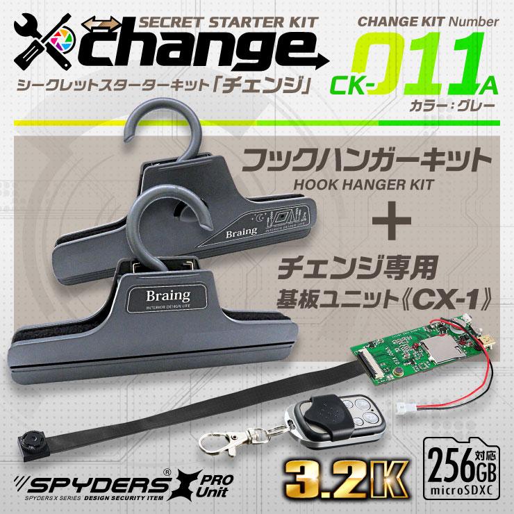 【changeキット購入CP対象商品 今だけ64GBのSDカード付き】スパイダーズX change 小型カメラ 自作セット フックハンガー グレー 防犯カメラ 3.2K スパイカメラ CK-011A
