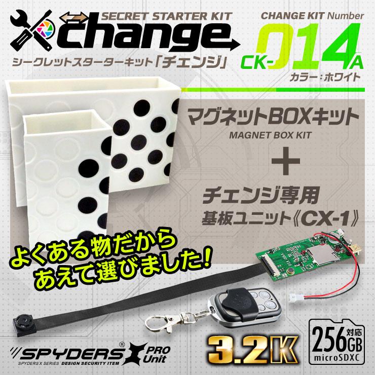 【changeキット購入CP対象商品 今だけ64GBのSDカード付き】スパイダーズX change 小型カメラ 自作セット マグネットBOX ホワイト 防犯カメラ 3.2K スパイカメラ CK-014A