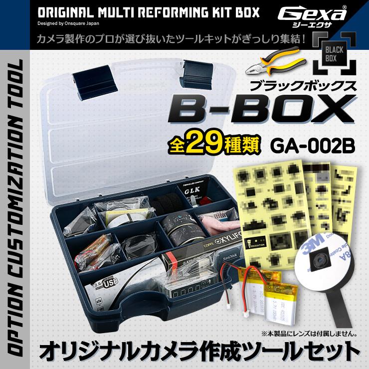 ジーエクサ Gexa 小型カメラ スパイカメラ 作成ツールキット 工具セット 全29種類 ブラックボックス GA-002B