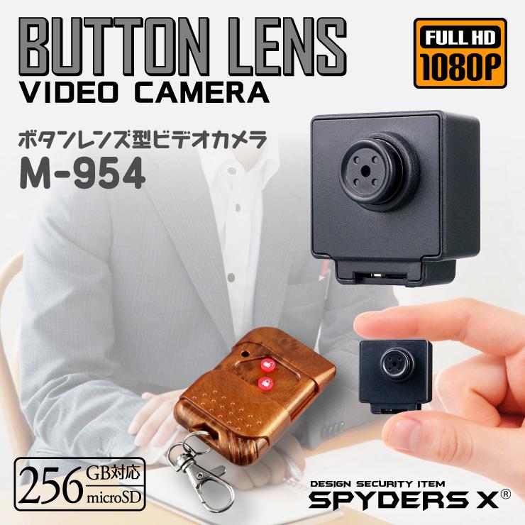 スパイダーズX 小型カメラ ボタン型カメラ 防犯カメラ 1080P 256GB対応 スパイカメラ M-954 特別価格10,000円
