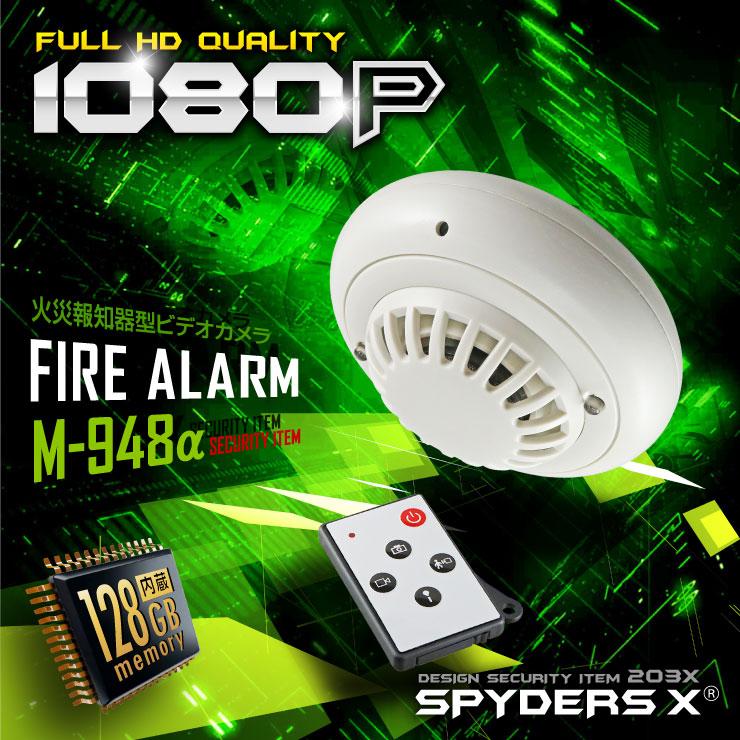 スパイダーズX 小型カメラ 火災報知器型 防犯カメラ 1080P 暗視補正 128GB内蔵 スパイカメラ M-948α