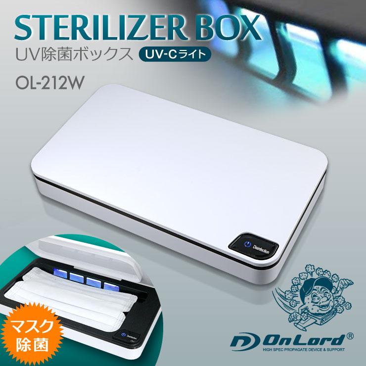 オンロード(OnLord) UV除菌ボックス ホワイト 紫外線ライト スマホ マスク 感染対策 ワイヤレス充電 OL-212W