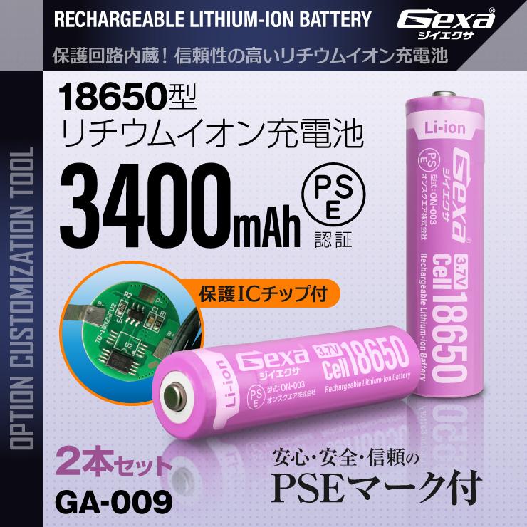 ジイエクサ Gexa 18650 リチウムイオン充電池 2本セット 3400mAh ICチップ 保護回路内蔵 PSE認証済 6ヶ月保証 GA-009 (ゆうパケット対応)