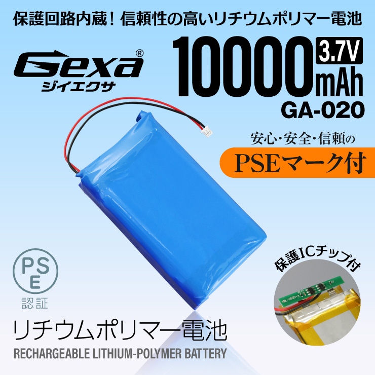 ジイエクサ Gexa リチウムポリマー電池 3.7V 10000mAh コネクタ付 ICチップ 保護回路内蔵 PSE認証済 GA-020