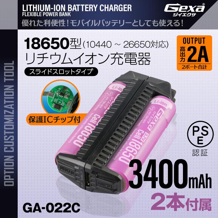 ジイエクサ Gexa 18650 リチウムイオン充電器 スライドスロットタイプ モバイルバッテリー (18650 3400mAh 2本付) GA-022C