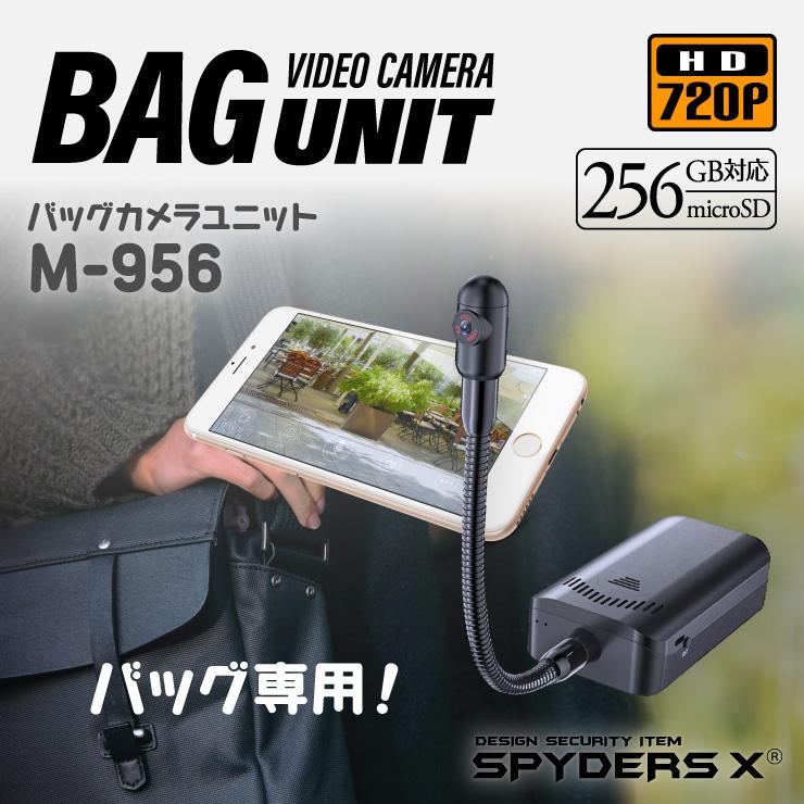 スパイダーズX 小型カメラ バッグカメラユニット バッグ専用 防犯カメラ 720P スマホ操作 256GB対応 スパイカメラ M-956