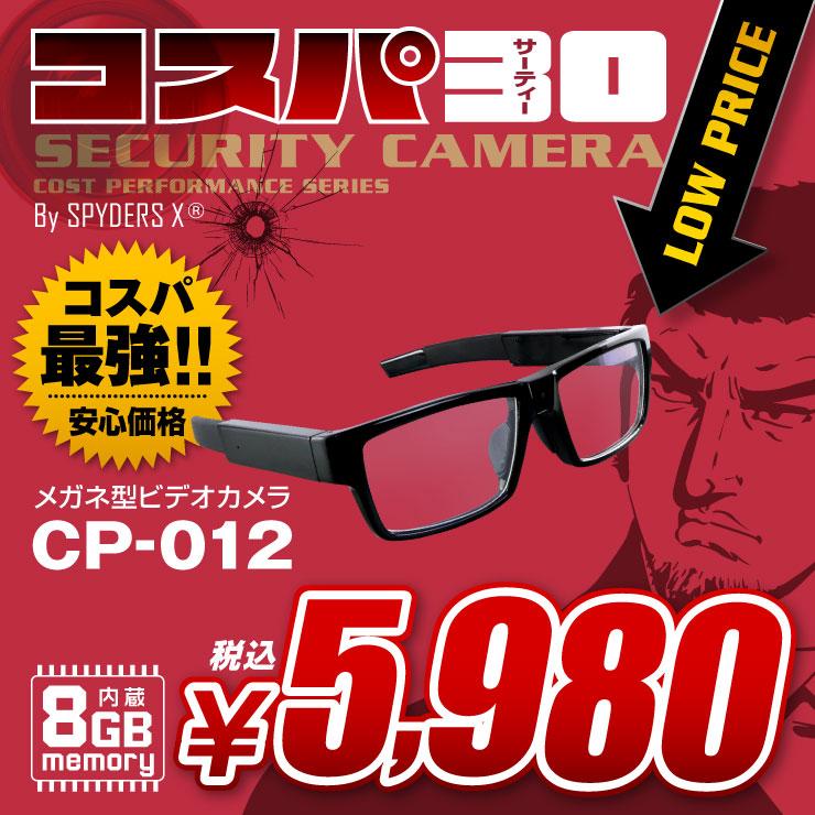スパイダーズX(コスパ30) CP-012