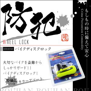 バイクの ディスクロックで車両盗難防止 バイクディスクロック(EH1070)