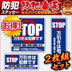 防犯セキュリティーステッカー 万引防止01(万引は犯罪です) (OS-188) 2枚組セット