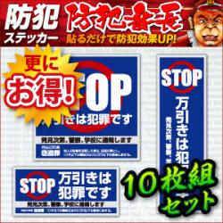 防犯セキュリティーステッカー 万引防止01(万引は犯罪です) (OS-188) 10枚組セット