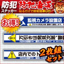 セキュリティーステッカー 万引防止05(警察、学校に通報します) (OS-192) 2枚組セット