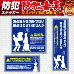 セキュリティーステッカー 万引防止06(未会計商品注意) (OS-193)