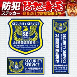 セキュリティステッカー (OS-196)