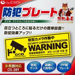 防犯カメラの効果UPに防犯プレート UVカット PP製 「防犯カメラ作動中」 多言語対応 (OS-289)