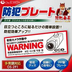 防犯カメラの効果UPに防犯プレート UVカット PP製 「防犯カメラ作動中」 多言語対応 (OS-291)
