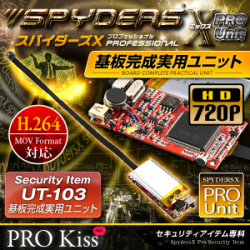 基板完成実用ユニット スパイカメラ スパイダーズX PRO (UT-103) 720P H.264 2000万画素保存 3連写