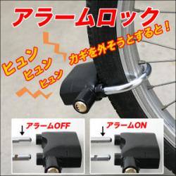自転車やバイクの防犯に最適 見た目は普通の南京錠 大音量で自転車泥棒を威嚇 実用アイテム『アラームロック』(OA-1480)