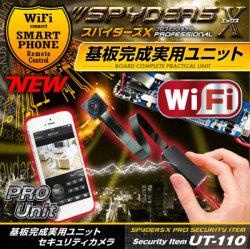 小型カメラ 基板完成実用ユニット スパイカメラ スパイダーズX PRO (UT-110)